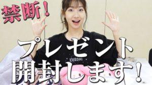 AKB48柏木由紀:ゆきりんワールドが「【初公開】プレゼントを開封してみました!!」を公開