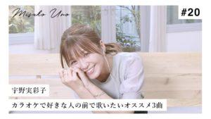 宇野実彩子(AAA):MISAKO UNO OFFICIALが「宇野実彩子が選ぶ!カラオケで好きな人の前で歌いたいオススメ3曲!」を公開