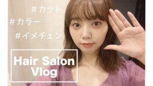 江野沢愛美のわたしらしいことが「【Vlog】メンテナンスをしに美容院に行くある1日」を公開