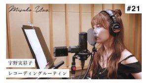 宇野実彩子(AAA):MISAKO UNO OFFICIALが「【裏側公開】宇野実彩子のレコーディングルーティン【Recording routine】」を公開