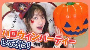 AKB48柏木由紀:ゆきりんワールドが「【ハロウィン】本気のコスプレでハロウィンパーティーしてみた!」を公開