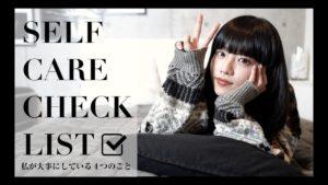 Hina(FAKY):Hina Tubeが「[self-care checklist]私のセルフケアを紹介します!」を公開