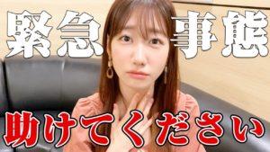 AKB48柏木由紀:ゆきりんワールドが「【緊急】皆様、助けてください。」を公開