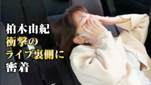 AKB48柏木由紀:ゆきりんワールドが「【密着】柏木由紀のリアル〜ライブ舞台裏〜」を公開