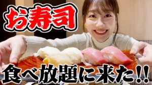 AKB48柏木由紀:ゆきりんワールドが「【食べ放題】柏木由紀がお寿司食べ放題に行ってみた!!」を公開