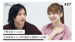 宇野実彩子(AAA):MISAKO UNO OFFICIALが「【初ゲスト】新曲MV公開記念!山田裕貴さんとMV撮影の裏側を大公開!」を公開