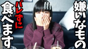 Hina(FAKY):Hina Tubeが「【新企画】Hinaはバレずに嫌いなものを食べられるか!?」を公開