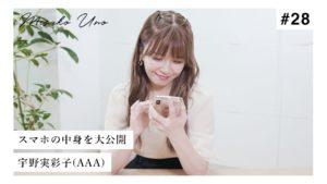 宇野実彩子(AAA):MISAKO UNO OFFICIALが「宇野実彩子(AAA)のスマホの中身を大公開!/ What's on my iPhone ?」を公開