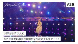 宇野実彩子(AAA):MISAKO UNO OFFICIALが「【祝出演!】宇野実彩子(AAA)有名歌番組出演の裏側を全てお見せします!!!」を公開