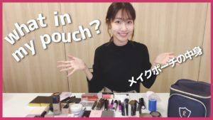 AKB48柏木由紀:ゆきりんワールドが「【選抜コスメ】柏木由紀のメイクポーチの中身全部見せます!!」を公開