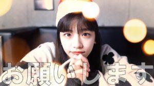 Hina(FAKY):Hina Tubeが「【お願い】私を素敵なクリスマスデートに連れていって【妄想デート】」を公開