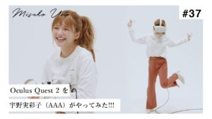 宇野実彩子(AAA):MISAKO UNO OFFICIALが「【VR初体験】話題の新型VRヘッドセット! Oculus Quest 2 を宇野実彩子(AAA)がやってみた!!!」を公開