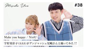 宇野実彩子(AAA):MISAKO UNO OFFICIALが「【コラボ】アンジャッシュ児嶋さんと一緒にMake you happyを踊ってみた!!」を公開