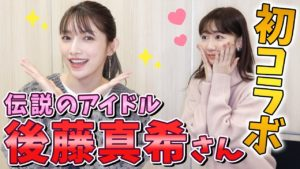 AKB48柏木由紀:ゆきりんワールドが「【コラボ】後藤真希さんに聞きたいこと全部聞いてみた!!」を公開