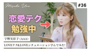 宇野実彩子(AAA):MISAKO UNO OFFICIALが「令和の恋愛がすごい!宇野実彩子(AAA)が最新の恋愛を学んでみた‼️」を公開