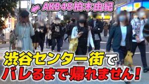 AKB48柏木由紀:ゆきりんワールドが「【検証】渋谷の街で声を掛けられるまで帰れません!!」を公開