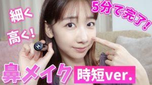 AKB48柏木由紀:ゆきりんワールドが「【超簡単】鼻を細く高く小さく見せるメイク術!時短Ver.」を公開