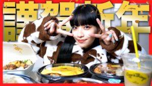 Hina(FAKY):Hina Tubeが「【謹賀新年】新年早々ウーバーイーツを食べながらみんなと新年の抱負を話してみた!【2021年】」を公開