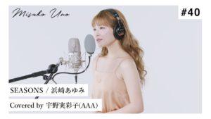 宇野実彩子(AAA):MISAKO UNO OFFICIALが「SEASONS / 浜崎あゆみ を宇野実彩子(AAA)が歌ってみた!」を公開
