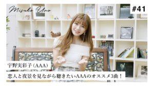 宇野実彩子(AAA):MISAKO UNO OFFICIALが「宇野実彩子(AAA)が選ぶ!恋人と夜景を見ながら聴きたいAAAのオススメ3曲」を公開