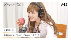 宇野実彩子(AAA):MISAKO UNO OFFICIALが「【ASMR】宇野実彩子(AAA)がいろんなものを食べてみた!【イヤホン推奨】」を公開