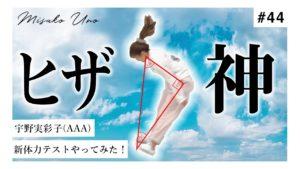 宇野実彩子(AAA):MISAKO UNO OFFICIALが「【VS小学4年生】宇野実彩子(AAA)の体力測定の結果が驚愕だった!!!【体力テスト】」を公開