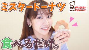 AKB48柏木由紀:ゆきりんワールドが「柏木由紀がミスタードーナツをひたすら食べながら喋る動画」を公開