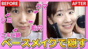 AKB48柏木由紀:ゆきりんワールドが「クマ、ニキビ、シミ、毛穴を隠すベースメイク術!」を公開