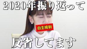AKB48柏木由紀:ゆきりんワールドが「柏木由紀2020年を大反省してます。」を公開
