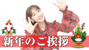 AKB48柏木由紀:ゆきりんワールドが「【謹賀新年】皆様あけましておめでとうございます!」を公開