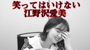 """江野沢愛美:江野沢愛美の""""わたしらしいこと""""が「【ドッキリ】笑ってはいけない江野沢愛美!」を公開"""