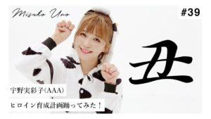 宇野実彩子(AAA):MISAKO UNO OFFICIALが「【謹賀新年】宇野実彩子(AAA)がヒロイン育成計画を踊ってみた」を公開