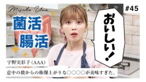 宇野実彩子(AAA):MISAKO UNO OFFICIALが「【宇野実彩子しか勝たん】意中の彼からの株爆上がりな○○○○が美味すぎた。」を公開