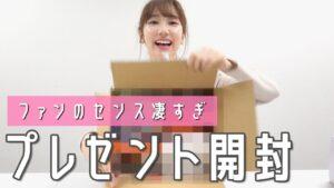AKB48柏木由紀:ゆきりんワールドが「ファンのセンス大爆発!プレゼント開封してみた!!」を公開