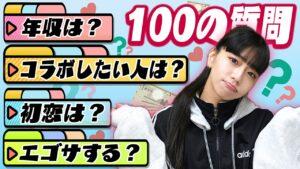 Hina(FAKY):Hina Tubeが「【100の質問】お金のことや恋愛のことまで色々答えました!」を公開