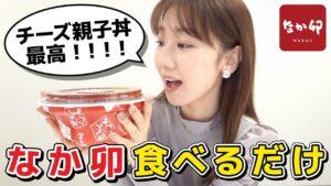 AKB48柏木由紀:ゆきりんワールドが「柏木由紀がなか卯のチーズ親子丼をひたすら食べながら喋る動画」を公開