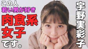 宇野実彩子(AAA):MISAKO UNO OFFICIALが「ここ最近、イケメンをすぐ目で追いかけちゃう私。【肉食系女子】」を公開