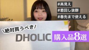 """江野沢愛美:江野沢愛美の""""わたしらしいこと""""が「【韓国通販】DHOLICで爆買いした購入品を紹介します【fashion】」を公開"""