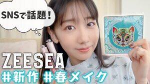 AKB48柏木由紀:ゆきりんワールドが「バズりコスメZEESEAの新作コスメを使ってすっぴんからメイクします!」を公開