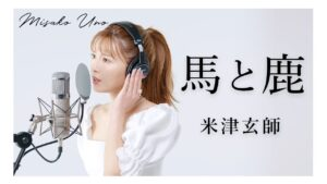 宇野実彩子(AAA):MISAKO UNO OFFICIALが「馬と鹿 / 米津玄師 を宇野実彩子(AAA)が歌ってみた!」を公開