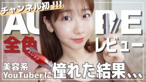 AKB48柏木由紀:ゆきりんワールドが「【初!全色レビュー】マスク生活におススメなリップで美容系Youtuberっぽいことしてみた」を公開
