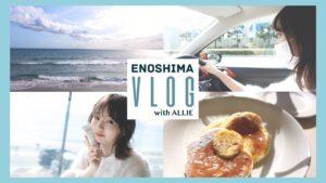 """江野沢愛美:江野沢愛美の""""わたしらしいこと""""が「[Vlog]江ノ島までドライブしたとある1日。[カフェとか、GRWMとか。]」を公開"""