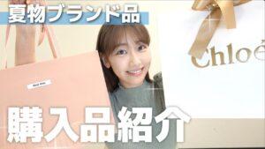 AKB48柏木由紀:ゆきりんワールドが「【購入品】夏物サンダルの購入品を紹介!!」を公開