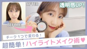 AKB48柏木由紀:ゆきりんワールドが「柏木由紀がレクチャー!全顔ハイライトの凄技!」を公開
