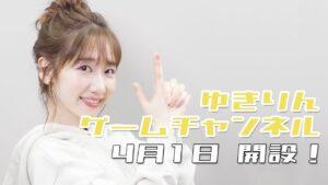 AKB48柏木由紀:ゆきりんワールドが「ゆきりんゲームチャンネル開設!」を公開