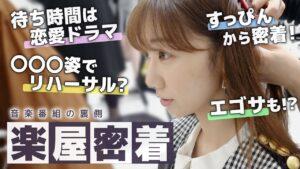 AKB48柏木由紀:ゆきりんワールドが「【密着】AKB48で出演する音楽番組の裏側をすべてお見せします!」を公開