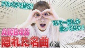 AKB48柏木由紀:ゆきりんワールドが「【厳選】AKB48の隠れた名曲聴いてください!」を公開