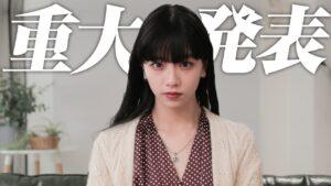 Hina(FAKY):Hina Tubeが「皆さまへ大切なお知らせ【重大発表】」を公開