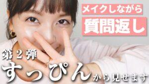 宇野実彩子(AAA):MISAKO UNO OFFICIALが「【すっぴんから】メイクしながら質問回答!【初めて自分で編集してみたよ】」を公開