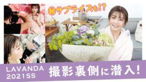 宇野実彩子(AAA):MISAKO UNO OFFICIALが「ドッキリ!?撮影中にまさかのサプライズ【LAVANDA2021SS撮影裏側】」を公開